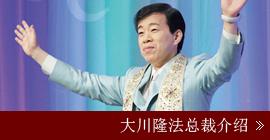 About Master Ryuho Okawa