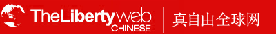 真自由全球网 The Libertyweb Chinese